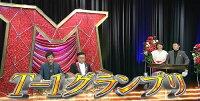 「M-1グランプリ2017」人生大逆転!〜崖っぷちのラストイヤー〜【予約】