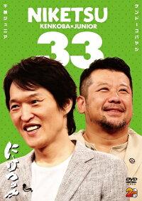 千原ジュニア×ケンドーコバヤシ「にけつッ!!33」【予約】