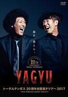 トータルテンボス20周年全国漫才ツアー2017「YAGYU」【予約】