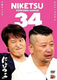 千原ジュニア×ケンドーコバヤシ「にけつッ!!34」【予約】
