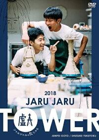 ジャルジャル/JARUJARUTOWER2018(仮)【予約】