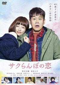 サクらんぼの恋≪特典付き≫【予約】