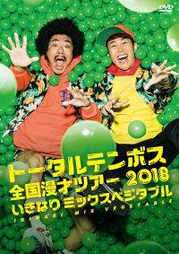 トータルテンボス全国漫才ツアー2018「いきなりミックスベジタブル」【予約】