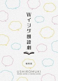 Wイシダ朗読劇USHIROMUKI≪特典付き≫【予約】