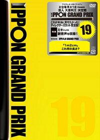 IPPONグランプリ19【予約】