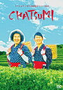 トータルテンボス全国漫才ツアー2019「CHATSUMI」≪特典付≫