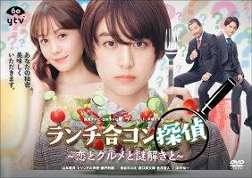ランチ合コン探偵〜恋とグルメと謎解きと〜DVD-BOX≪特典付き≫【予約】
