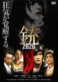 銃2020≪特典付≫【予約】