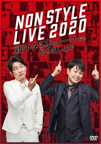 NONSTYLELIVE2020新ネタ5本とトークでもやりましょか【予約】