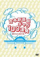 吉本新喜劇DVD-い゛い゛〜!カーッ!おもしろくてすいません!いーいーよぉ〜!アメちゃんあげるわよ!以上、あらっした!-[DVD-BOX](5枚組+特典DVD1枚付)【予約】