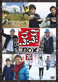 浜田雅功×田村淳「ごぶごぶ」BOX16【予約】