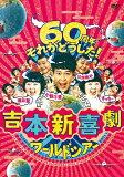 吉本新喜劇ワールドツアー 〜60周年それがどうした!〜 DVD-BOX(3ディスク+特典ディスク)≪特典付≫
