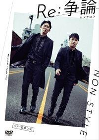 NONSTYLELIVERe:争論〜リソウロン〜結成20周年PREMIUMBOX【予約】