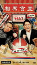 相席食堂 Vol.1 〜ディレクターズカット〜初回限定版