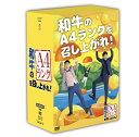 和牛のA4ランクを召し上がれ!BOX2(DVD3巻+オリジナルグッズ)≪特典付≫【予約】