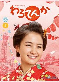 連続テレビ小説わろてんか完全版Blu-ray-BOX(3)≪特典付き≫【予約】