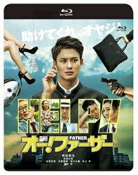 オー!ファーザー[Blu-ray]<初回盤仕様>【予約商品】
