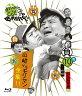 ダウンタウンのガキの使いやあらへんで!!〜ブルーレイシリーズ(10)〜山崎VSモリマン全集!!
