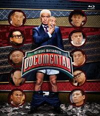 HITOSHIMATSUMOTOPresentsドキュメンタルシーズン1[Blu-ray]【予約】