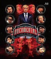 HITOSHIMATSUMOTOPresentsドキュメンタルシーズン2[Blu-ray]【予約】