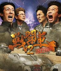 戦闘車シーズン2[Blu-ray]【予約】