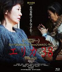エリカ38[Blu-ray]【予約】