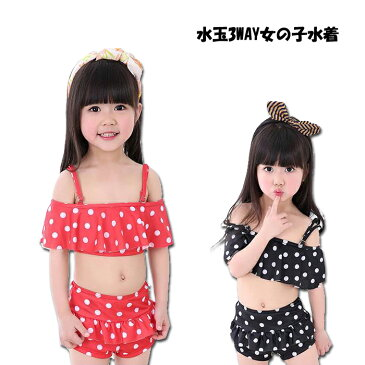 海外子供服 水玉3WAY女の子水着110cm120cm130cm140cm150cm160cm【子供服 キッズ ジュニア】