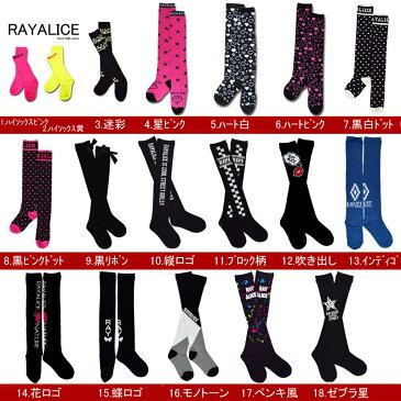 ニーハイソックス 子供服 キッズ 女の子 レイアリス Rayalice RAYALICE・子供靴下