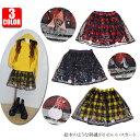 絵本のような刺繍がかわいいスカート100cm110cm120cm130cm【子供服キッズジュニア】