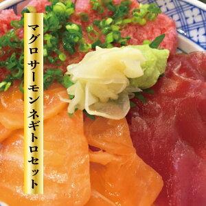 【マグロ・サーモン・ネギトロ 各200g】本まぐろ入り切り落し サーモン 本マグロ入りネギトロ 200g メバチマグロ 手巻き寿司 海鮮丼 ちらし寿司