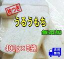 杵つきのし餅(うるう餅・たがね餅) 約400g×5袋佐賀県産...