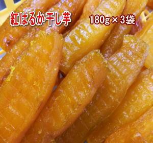 紅はるかの丸干し芋 よしの産業が美味しい!楽天通販の売れ筋を紹介