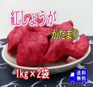 紅生姜かたまり 1kg×2袋【無添加】和歌山産新生姜を使用【送料無料】宅急便でお届け※北海道・沖縄は¥650別途送料頂きます。※