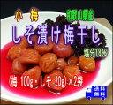 和歌山県産紅小梅の梅干し100g・しそ20g×2袋無添加・着...