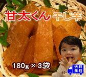 甘太くん干し芋たっぷり180g×3袋 国産大分県産さつま芋使用しっとり もっちり!!【送料無料】メール便でお届け。