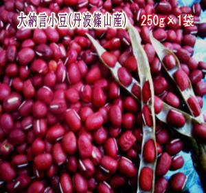 丹波産大納言小豆250kg
