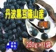 丹波産黒豆中粒 250g【送料無料】メール便でお届け。