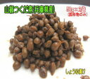 山椒の佃煮(醤油漬)50g×2袋送料無料 メール便でお届け同梱可。