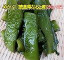 徳島県なると産塩蔵茎わかめめかぶ 250g×2袋コリコリの食感が人気!!栄養タップリ健康茎わかめ送料無料 メール便でお送りします。