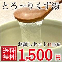 冷え症で困っている方へ、体の芯から温まる葛湯がおすすめとろーりスイーツ葛湯♪くず湯お試し...