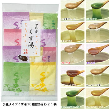 商品紹介小袋くず湯10種類