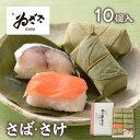 ゐざさの柿の葉寿司2種10個入(さば・さけ)【奈良 寿司 産...