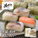 ゐざさの柿の葉寿司4種8個入(さば・さけ・あじ・たい)【奈良