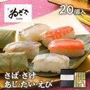 ゐざさの柿の葉寿司5種20個入(さば・さけ・あじ・たい・えび