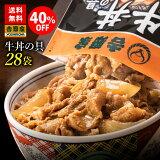 【40%OFFクーポン配布!4日20時~】送料無料!吉野家 冷凍牛丼の具120g×28袋 仕送りや買い置きに
