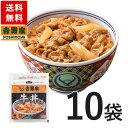 【ふるさと納税】熊野牛 牛丼の具 10Pセット
