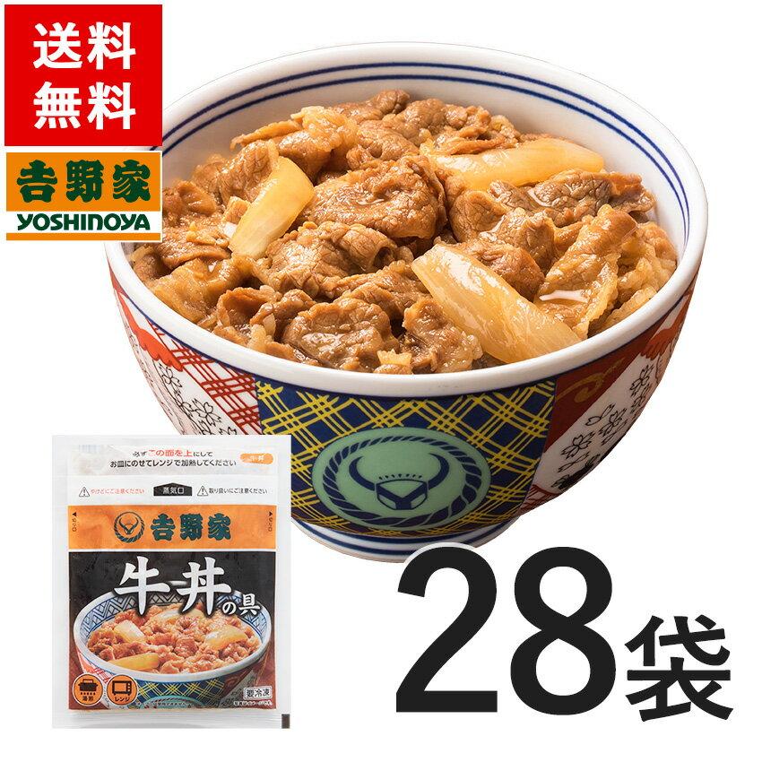 【楽天/通販】吉野家 冷凍牛丼の具135g×28袋が大量ポイント還元中。実質6,000円以下にしたい