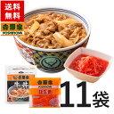 お中元 吉野家 送料無料 牛丼の具10袋と紅生姜1袋セット のし対応