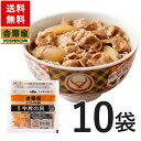 【送料無料】吉野家 冷凍ミニ牛丼の具80g×10袋セット 冷...