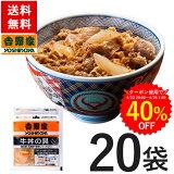 【送料無料】吉野家 冷凍牛丼の具135g×20袋セット【40%OFFクーポン配布中 4/22 20:00〜4/26 1:59】